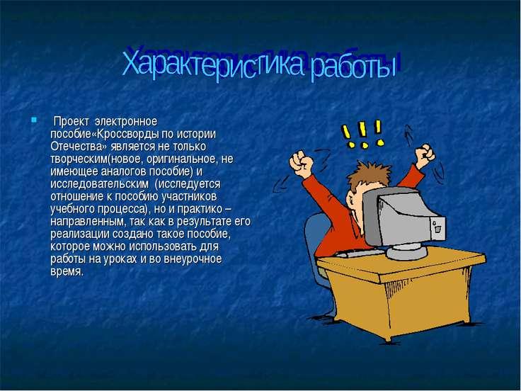 Проект электронное пособие«Кроссворды по истории Отечества» является не тольк...