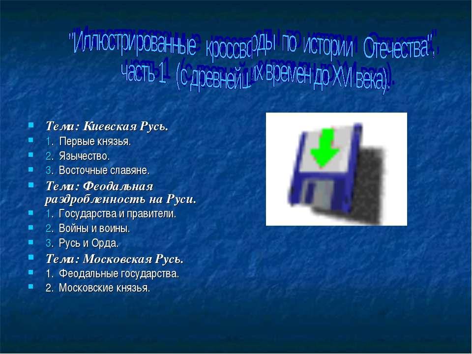 Тема: Киевская Русь. 1. Первые князья. 2. Язычество. 3. Восточные славяне. Те...