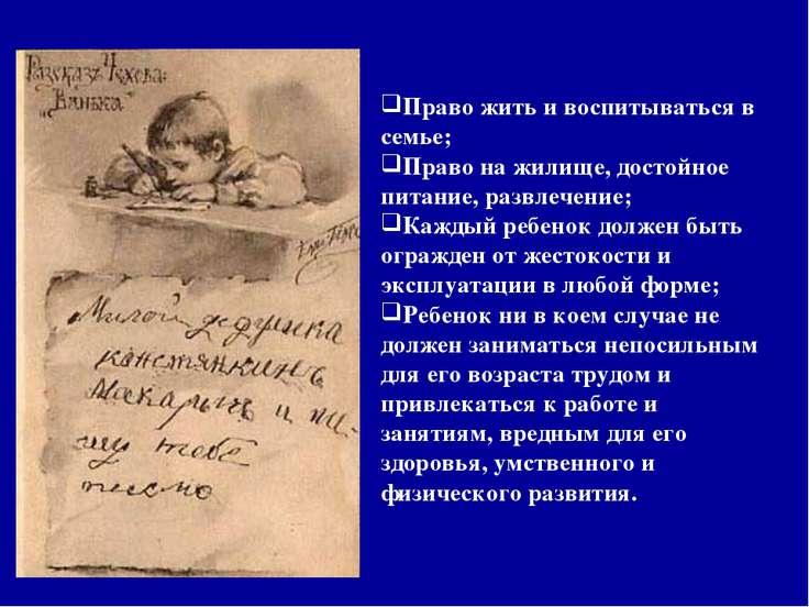 Право жить и воспитываться в семье; Право на жилище, достойное питание, развл...
