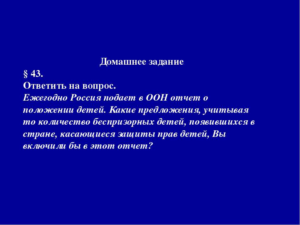Домашнее задание § 43. Ответить на вопрос. Ежегодно Россия подает в ООН отчет...