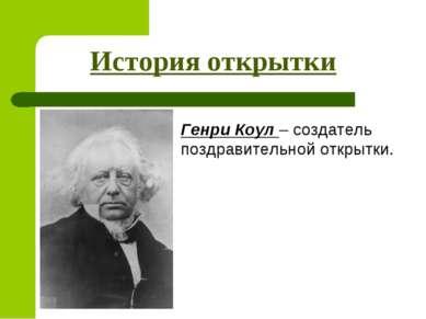 Генри Коул – создатель поздравительной открытки. История открытки