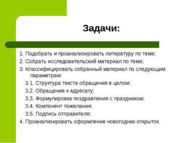 Задачи: 1. Подобрать и проанализировать литературу по теме; 2. Собрать исслед...