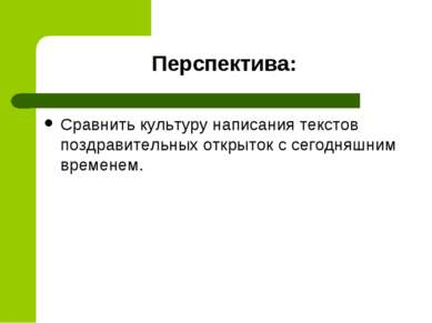 Перспектива: Сравнить культуру написания текстов поздравительных открыток с с...
