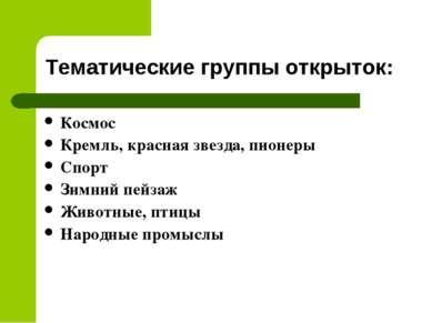 Тематические группы открыток: Космос Кремль, красная звезда, пионеры Спорт Зи...