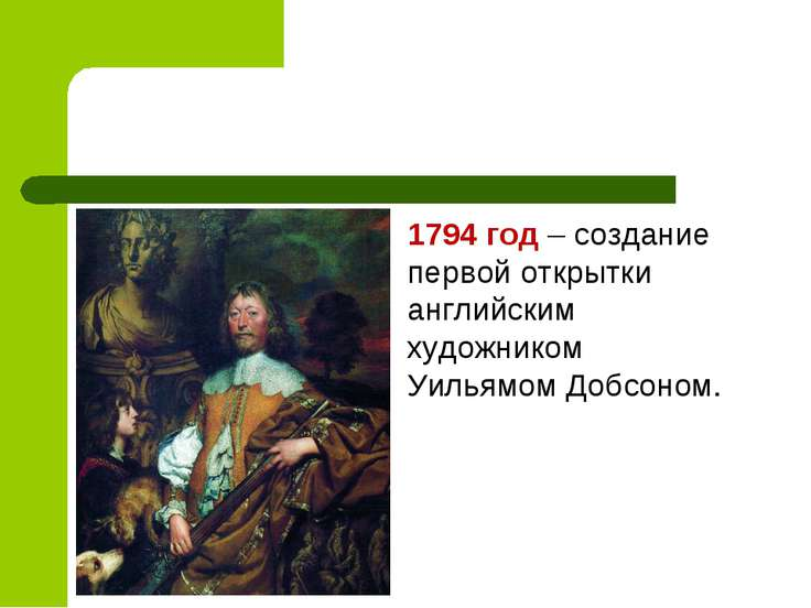 1794 год – создание первой открытки английским художником Уильямом Добсоном.