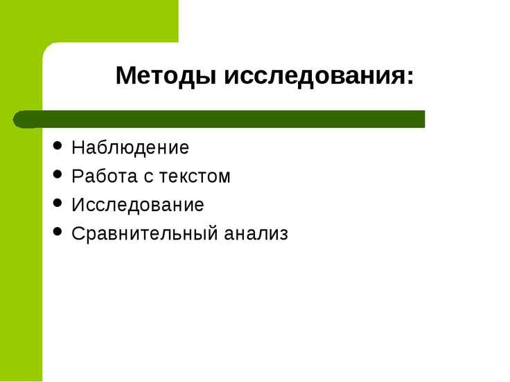 Методы исследования: Наблюдение Работа с текстом Исследование Сравнительный а...