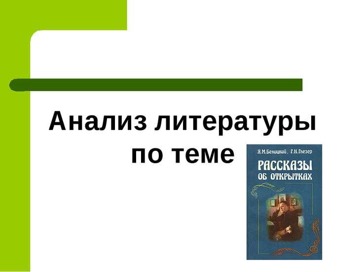 Анализ литературы по теме