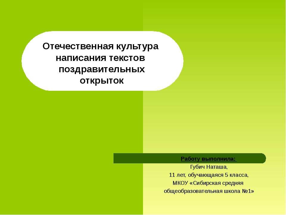Работу выполнила: Губич Наташа, 11 лет, обучающаяся 5 класса, МКОУ «Сибирская...