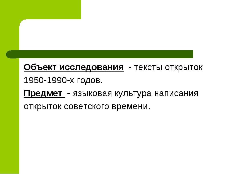 Объект исследования - тексты открыток 1950-1990-х годов. Предмет - языковая к...