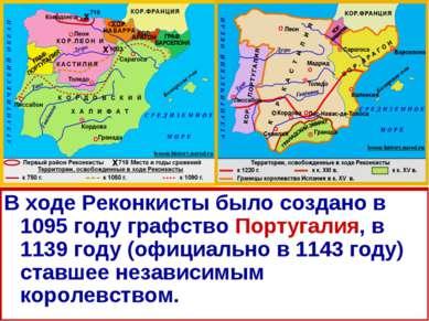 В ходе Реконкисты было создано в 1095 году графство Португалия, в 1139 году (...