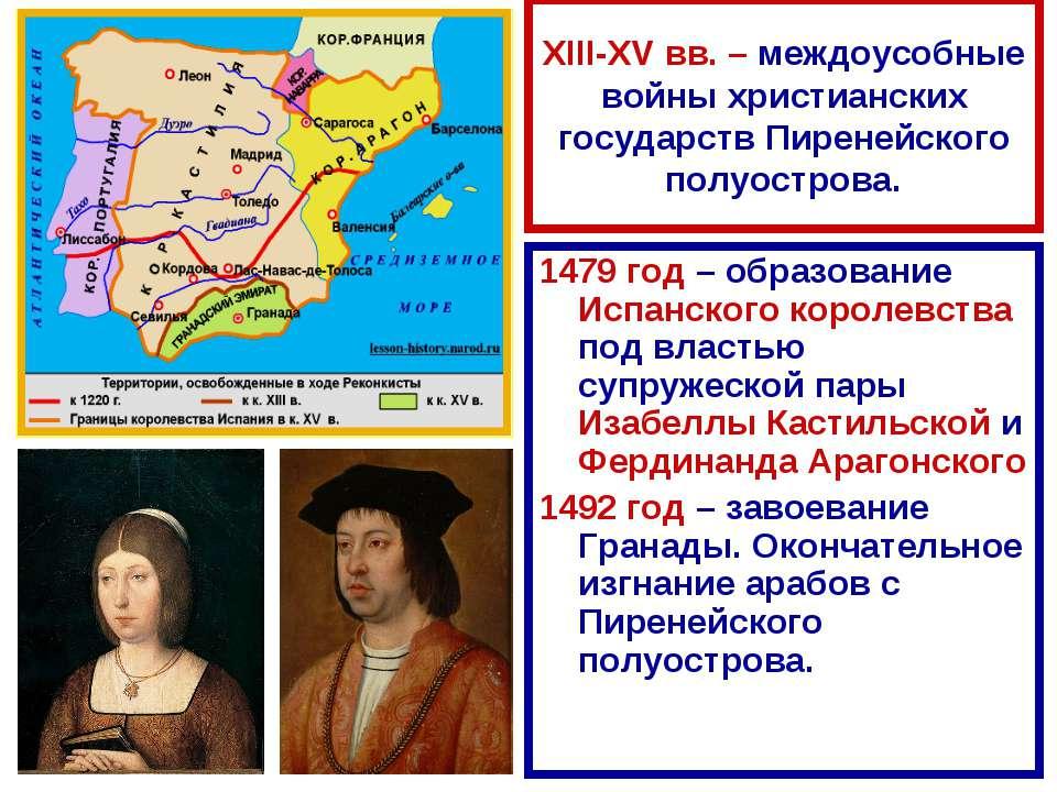 XIII-XV вв. – междоусобные войны христианских государств Пиренейского полуост...