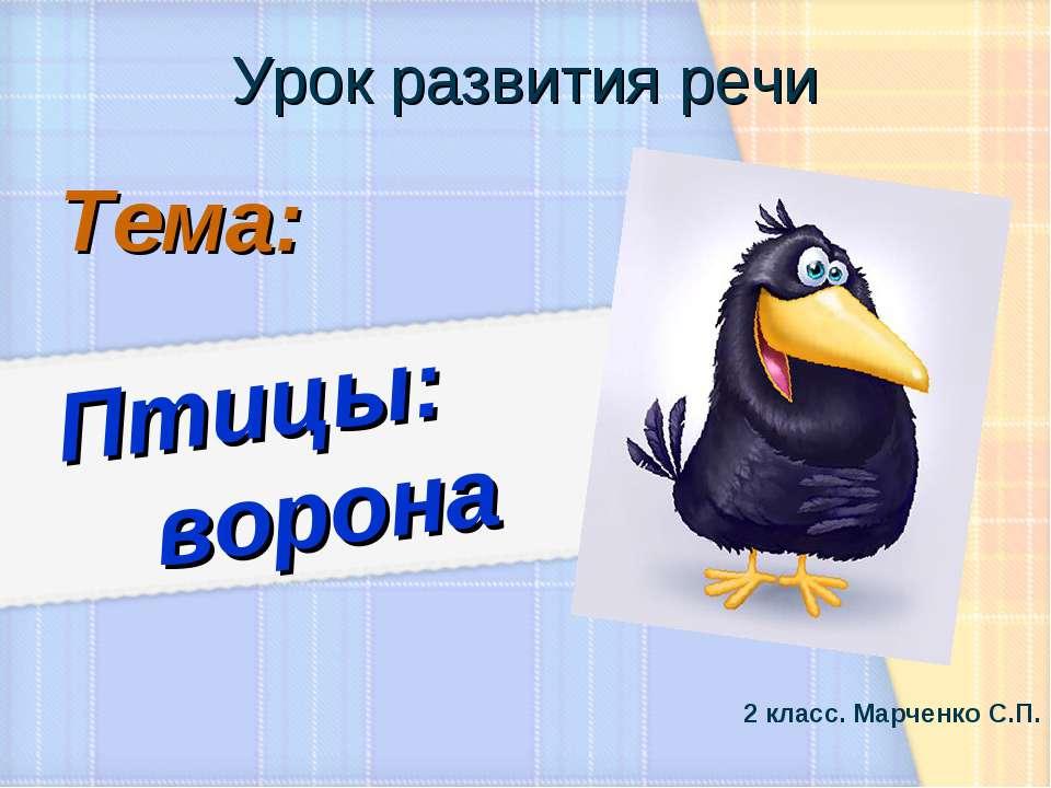 Урок развития речи Тема: Птицы: ворона 2 класс. Марченко С.П.