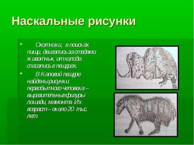 Наскальные рисунки Охотники, в поисках пищи, двигались за стадами животных, о...