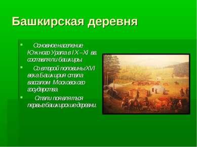 Башкирская деревня Основное население Южного Урала в IX –XI вв. составляли ба...