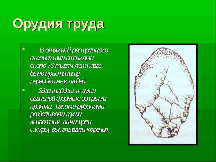 Орудия труда В отвесной расщелине со скалистыми стенками около 70 тысяч лет н...