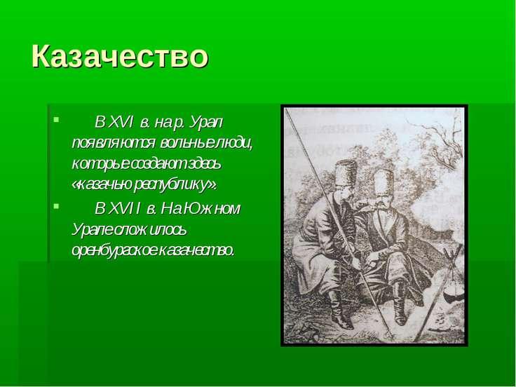 Казачество В XVI в. на р. Урал появляются вольные люди, которые создают здесь...