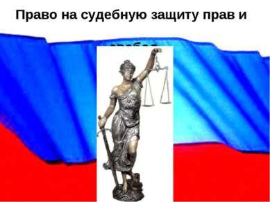 Право на судебную защиту прав и свобод.