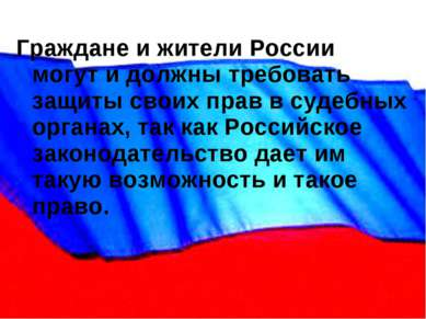 Граждане и жители России могут и должны требовать защиты своих прав в судебны...