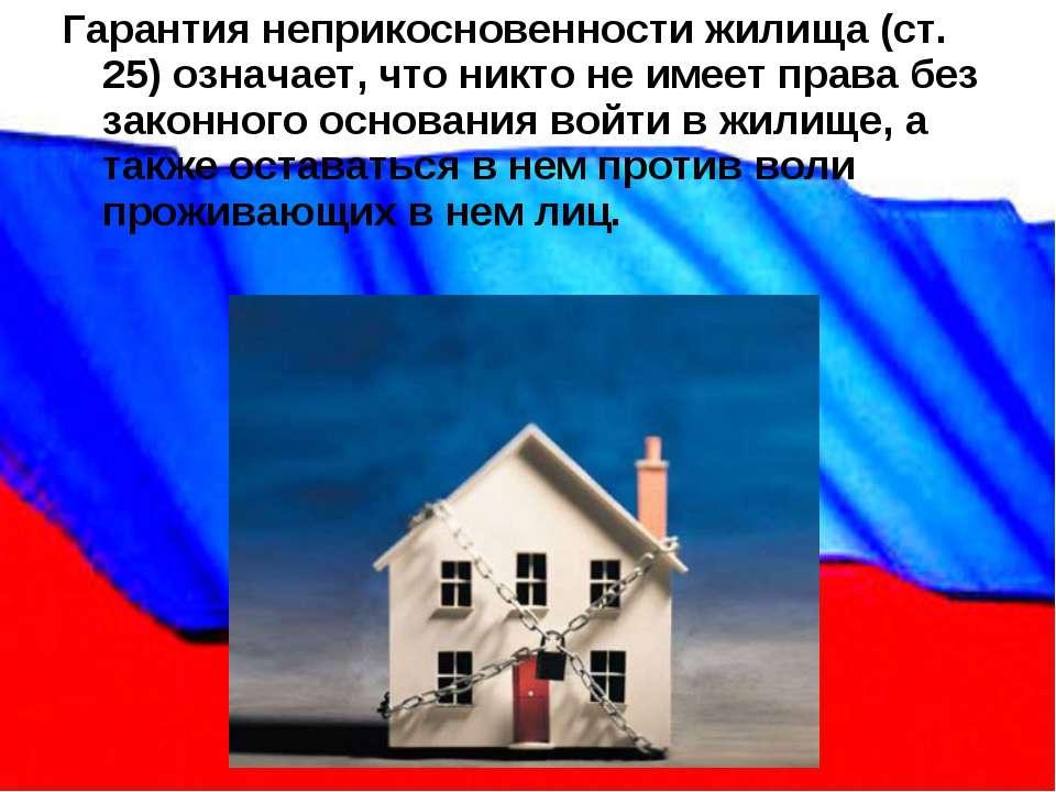 Гарантия неприкосновенности жилища (ст. 25) означает, что никто не имеет прав...