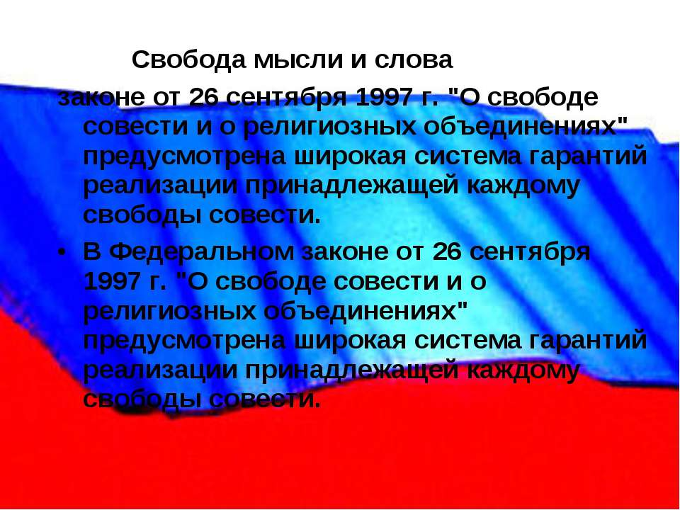 """Свобода мысли и слова законе от 26 сентября 1997 г. """"О свободе совести и о ре..."""