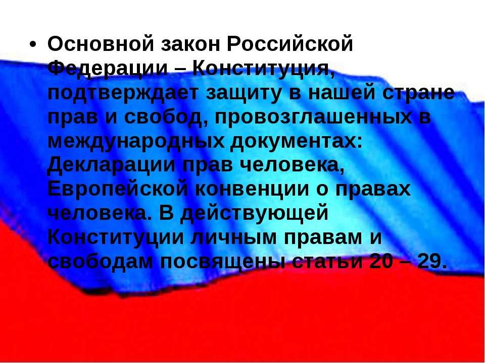 Основной закон Российской Федерации – Конституция, подтверждает защиту в наше...