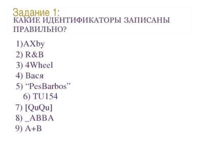 "Задание 1: AXby 6) TU154 2) R&B 3) 4Wheel 4) Вася 5) ""PesBarbos"" 7) [QuQu] 8)..."