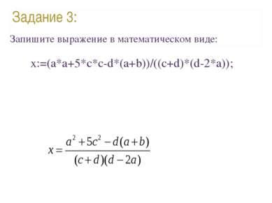 x:=(a*a+5*c*c-d*(a+b))/((c+d)*(d-2*a)); Запишите выражение в математическом в...