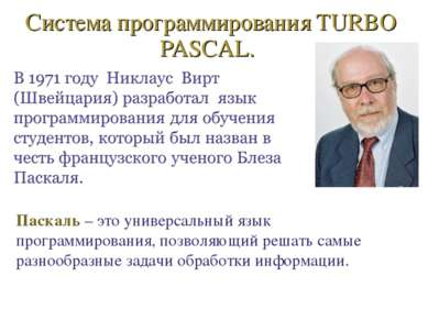 Система программирования TURBO PASCAL. Паскаль – это универсальный язык прогр...