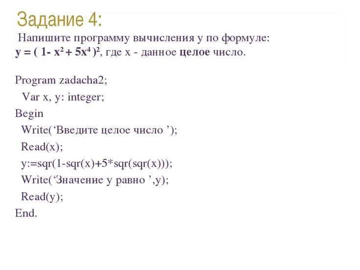 Задание 4: Напишите программу вычисления y по формуле: y = ( 1- x2 + 5x4 )2, ...