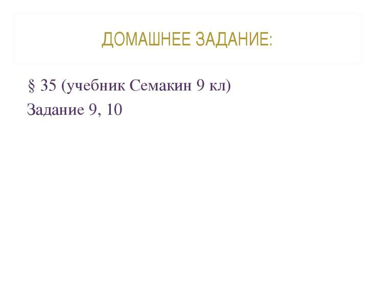 ДОМАШНЕЕ ЗАДАНИЕ: § 35 (учебник Семакин 9 кл) Задание 9, 10