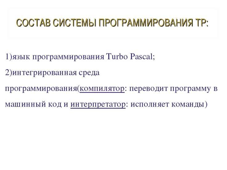 1)язык программирования Тurbo Pascal; 2)интегрированная среда программировани...