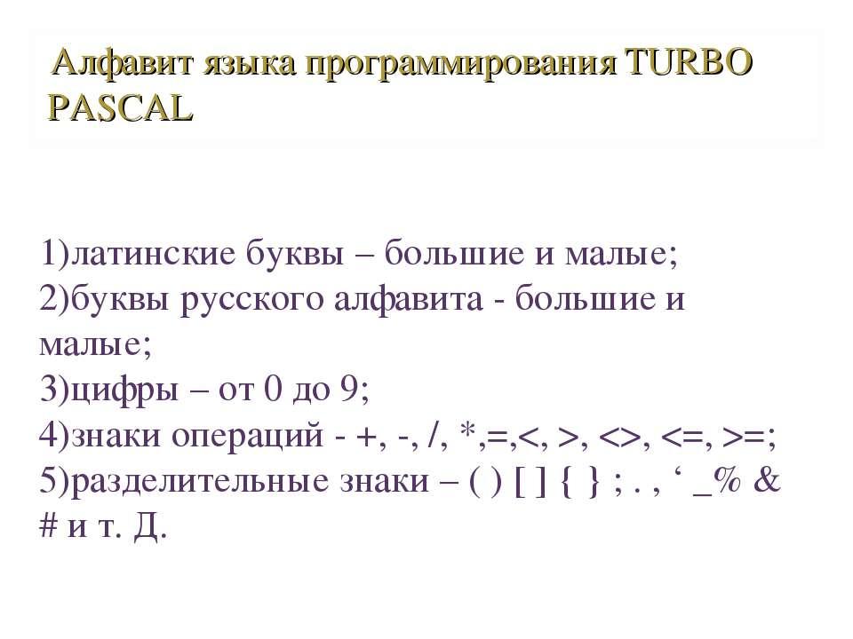 1)латинские буквы – большие и малые; 2)буквы русского алфавита - большие и ма...