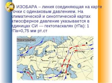 ИЗОБАРА – линия соединяющая на карте точки с одинаковым давлением. На климати...