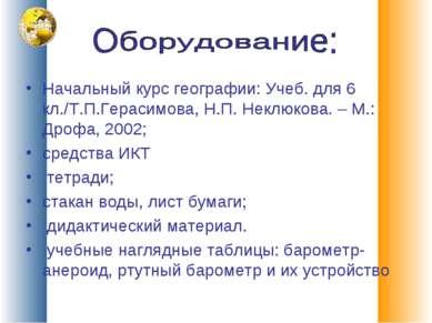 Начальный курс географии: Учеб. для 6 кл./Т.П.Герасимова, Н.П. Неклюкова. – М...
