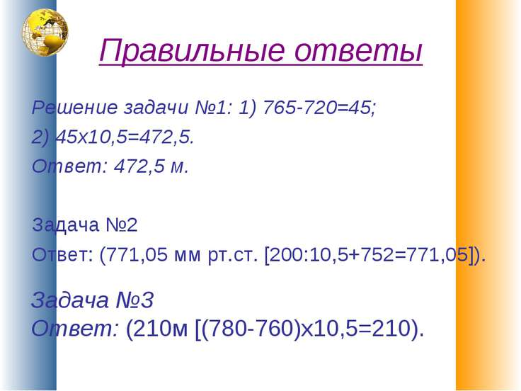 Правильные ответы Решение задачи №1: 1) 765-720=45; 2) 45х10,5=472,5. Ответ: ...