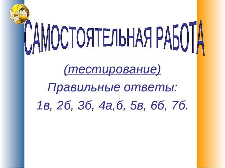 (тестирование) Правильные ответы: 1в, 2б, 3б, 4а,б, 5в, 6б, 7б.