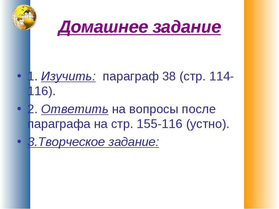 Домашнее задание 1. Изучить: параграф 38 (стр. 114-116). 2. Ответить на вопро...