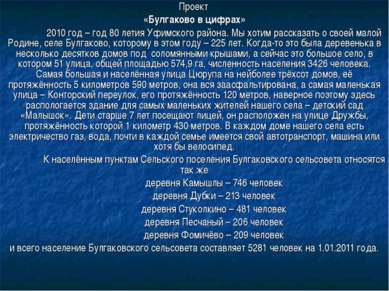 Проект «Булгаково в цифрах» 2010 год – год 80 летия Уфимского района. Мы хоти...