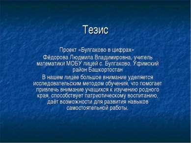 Тезис Проект «Булгаково в цифрах» Фёдорова Людмила Владимировна, учитель мате...