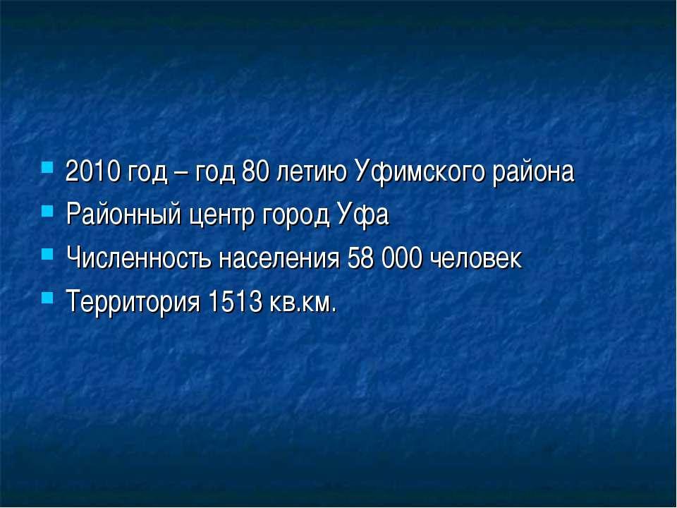 2010 год – год 80 летию Уфимского района Районный центр город Уфа Численность...