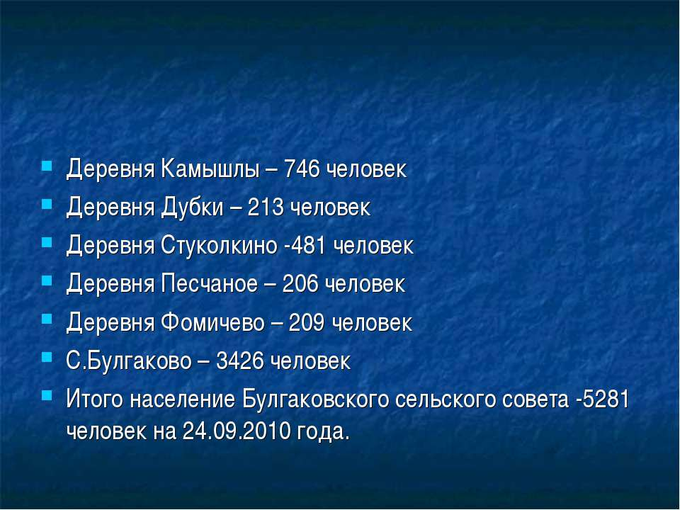 Деревня Камышлы – 746 человек Деревня Дубки – 213 человек Деревня Стуколкино ...