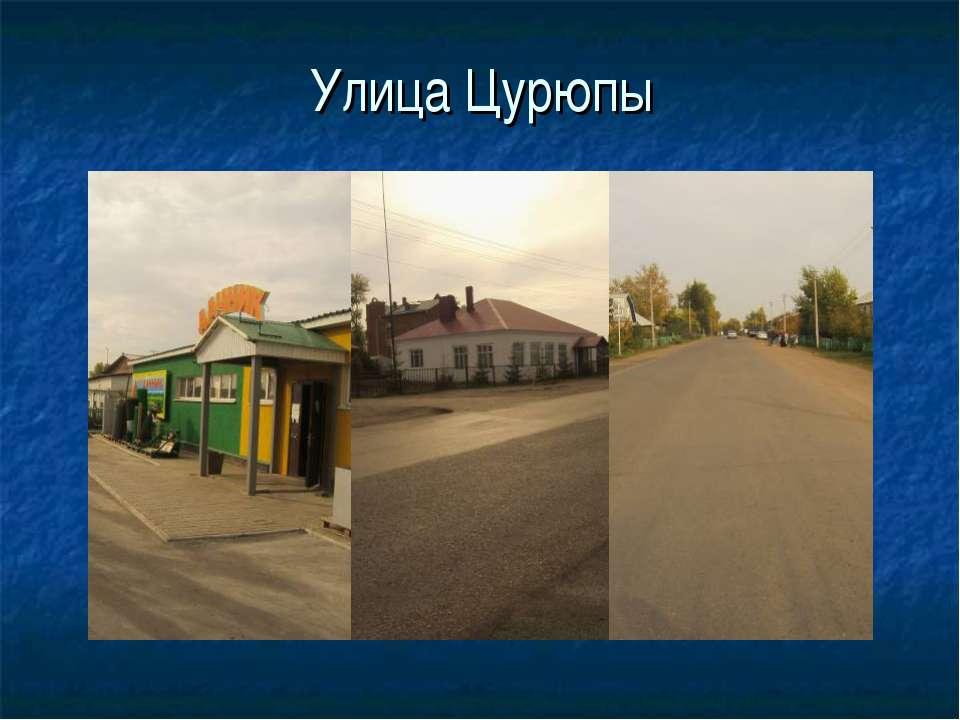 Улица Цурюпы