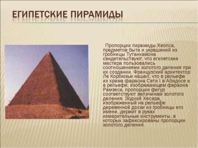Пропорции пирамиды Хеопса, предметов быта и украшений из гробницы Тутанхамона...