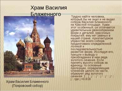 Трудно найти человека, который бы не знал и не видел собора Василия Блаженног...