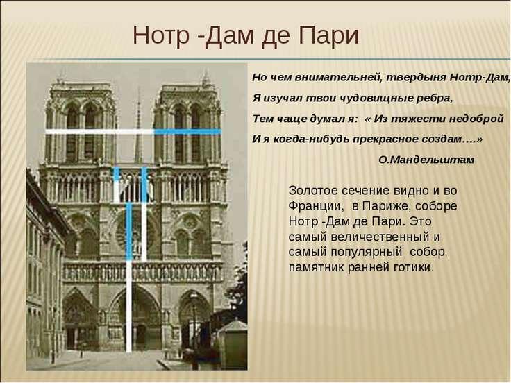 Нотр -Дам де Пари Золотое сечение видно и во Франции, в Париже, соборе Нотр -...