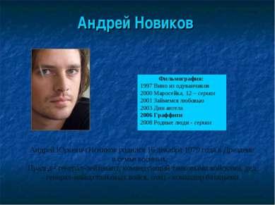 Андрей Новиков Фильмография: 1997 Вино из одуванчиков 2000 Маросейка, 12 – се...