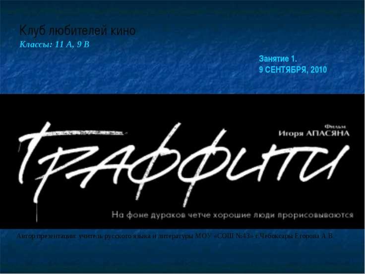 Клуб любителей кино Классы: 11 А, 9 В Занятие 1. 9 СЕНТЯБРЯ, 2010 Автор презе...