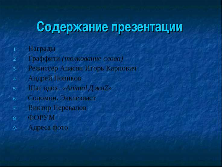 Содержание презентации Награды Граффити (толкование слова) Режиссёр Апасян Иг...