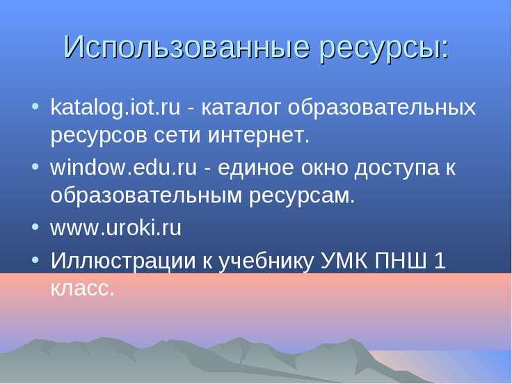 Использованные ресурсы: katalog.iot.ru - каталог образовательных ресурсов сет...