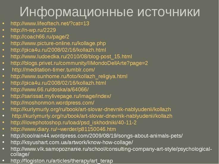 Информационные источники http://www.lifeoftech.net/?cat=13 http://n-wp.ru/222...